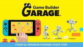 משחק Game Builder Garage לנינטנדו סוויץ'