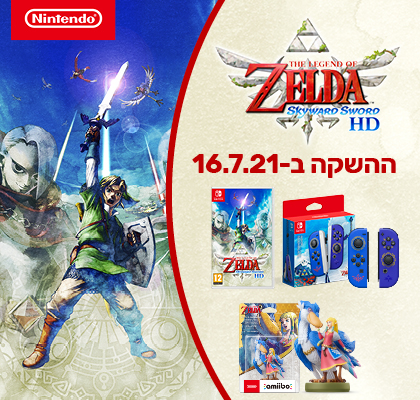 The Legend of Zelda: Skyward Sword HD - השקה ב-16.7.21