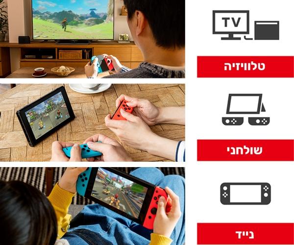 Nintendo Switch play modes