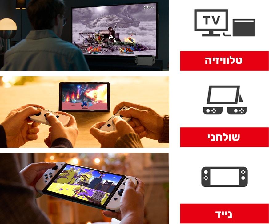 Nintendo Switch (OLED model) play modes