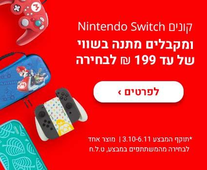 """קונים Nintendo Switch ובוחרים אביזר בשווי עד 199 ש""""ח במתנה!"""